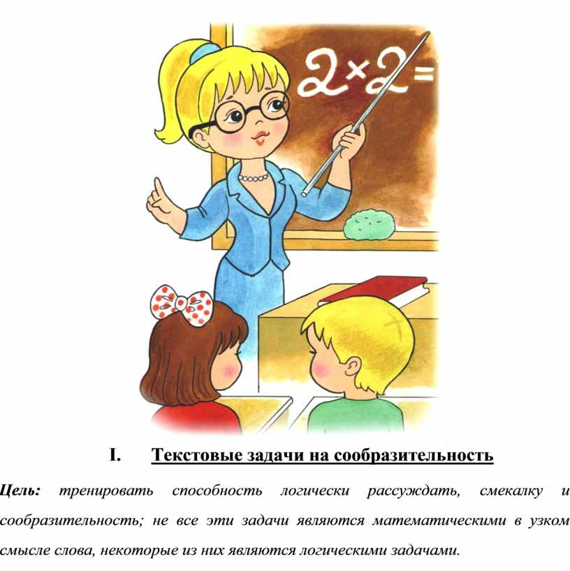 I. Текстовые задачи на сообразительность