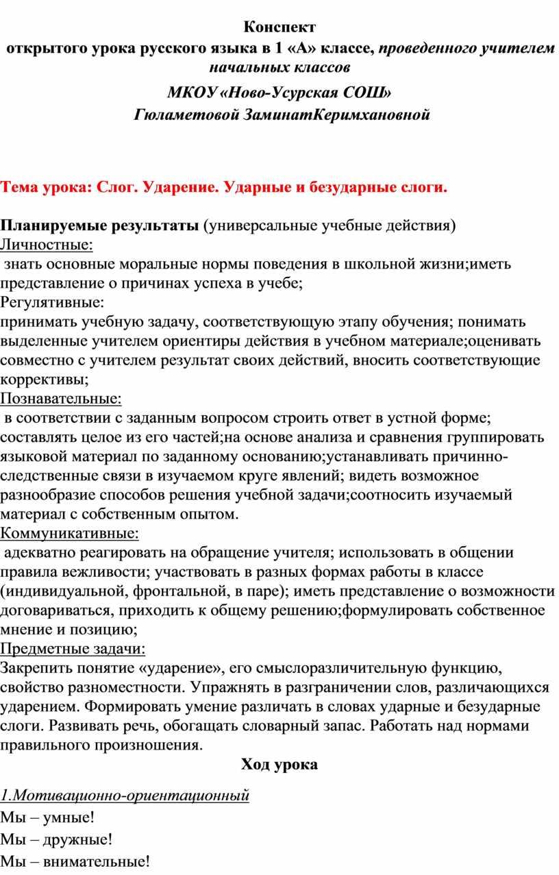 Конспект открытого урока русского языка в 1 «А» классе, проведенного учителем начальных классов