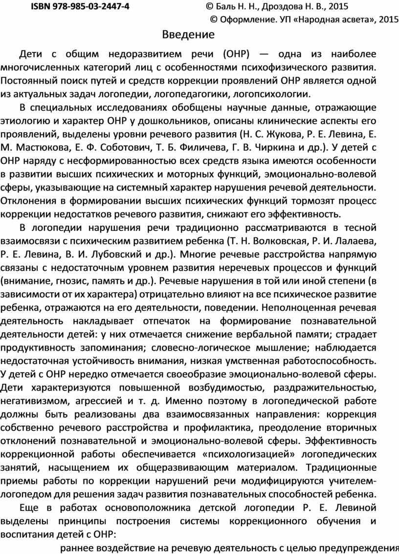 ISBN 978-985-03-2447-4 ©