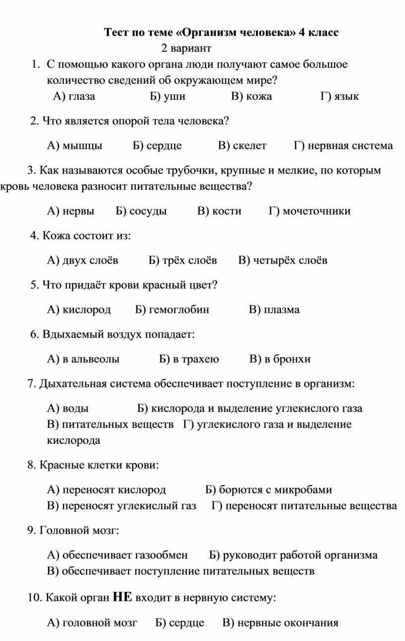 Тест по теме «Организм человека» 4 класс 2 вариант 1