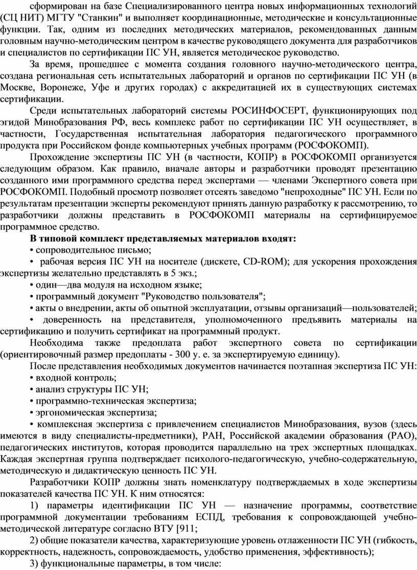 Специализированного центра новых информационных технологий (СЦ