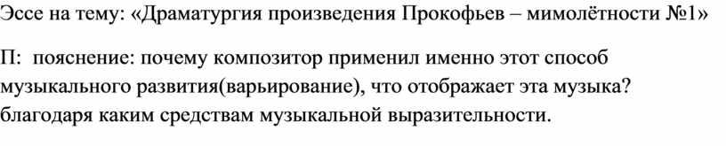 Эссе на тему: «Драматургия произведения