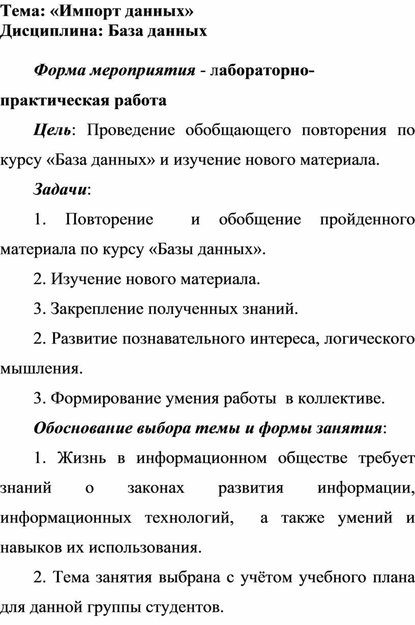 Тема: «Импорт данных» Дисциплина: