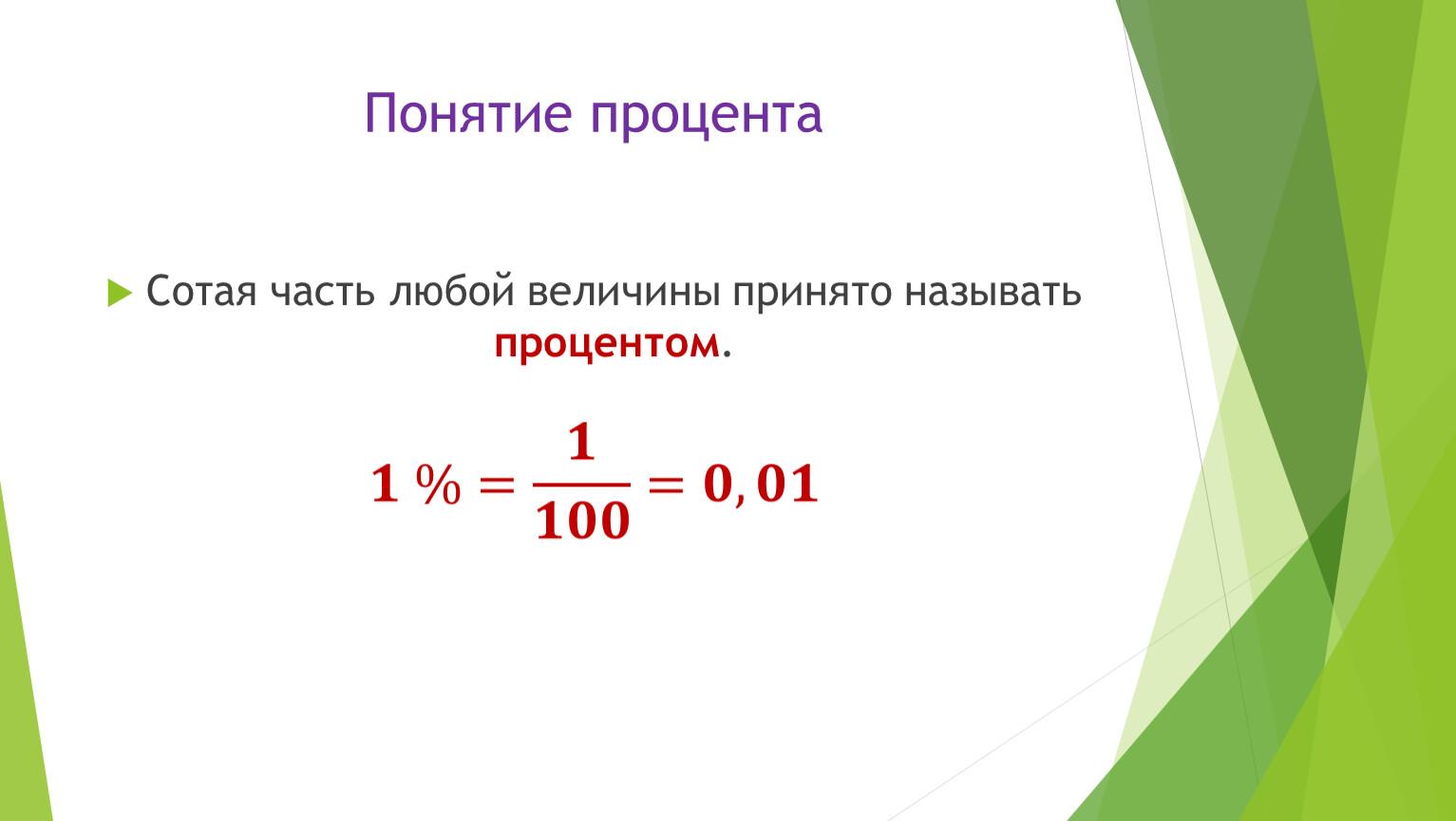формула расчета простых процентов по займу