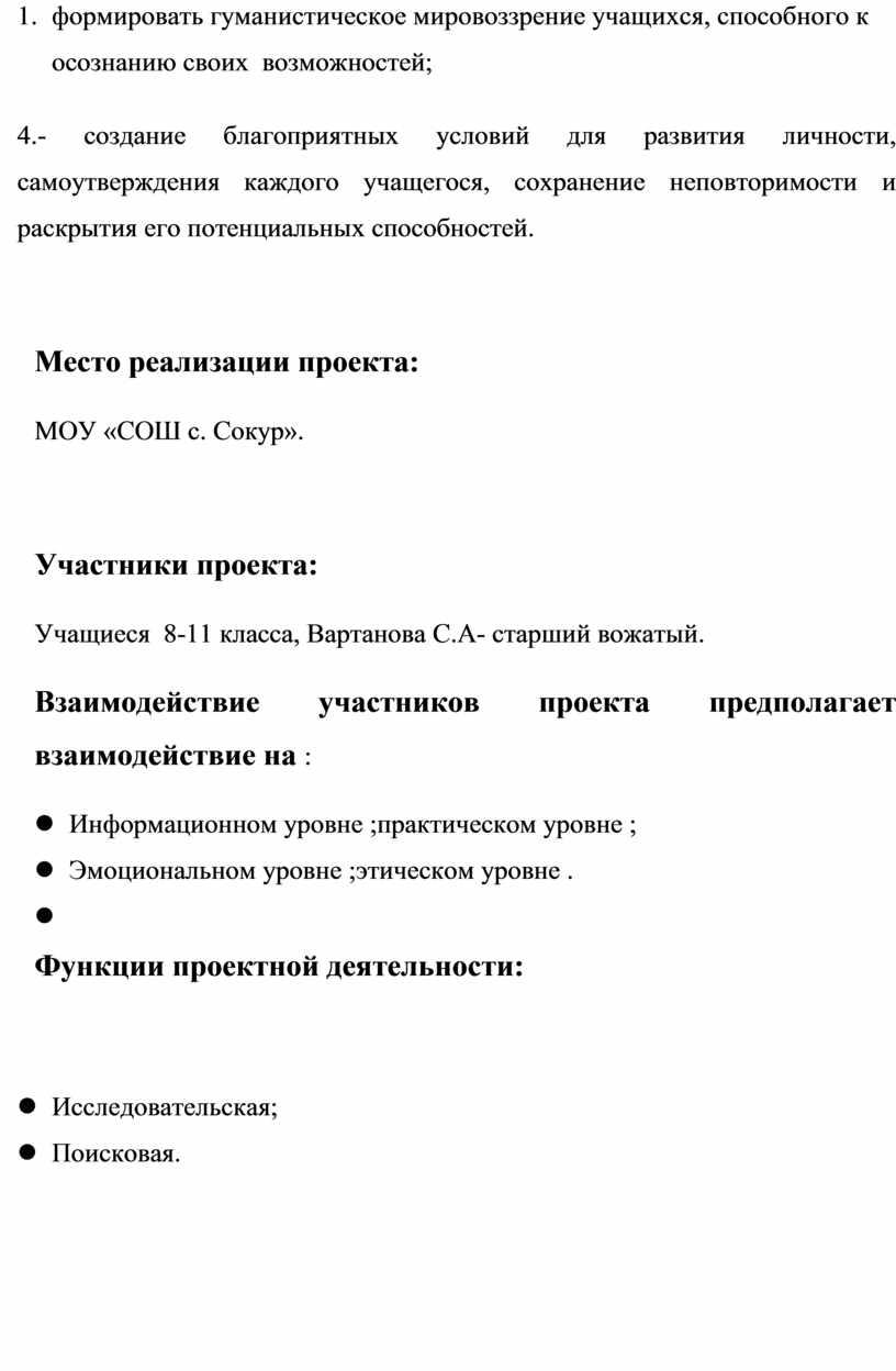 Место реализации проекта: МОУ «СОШ с