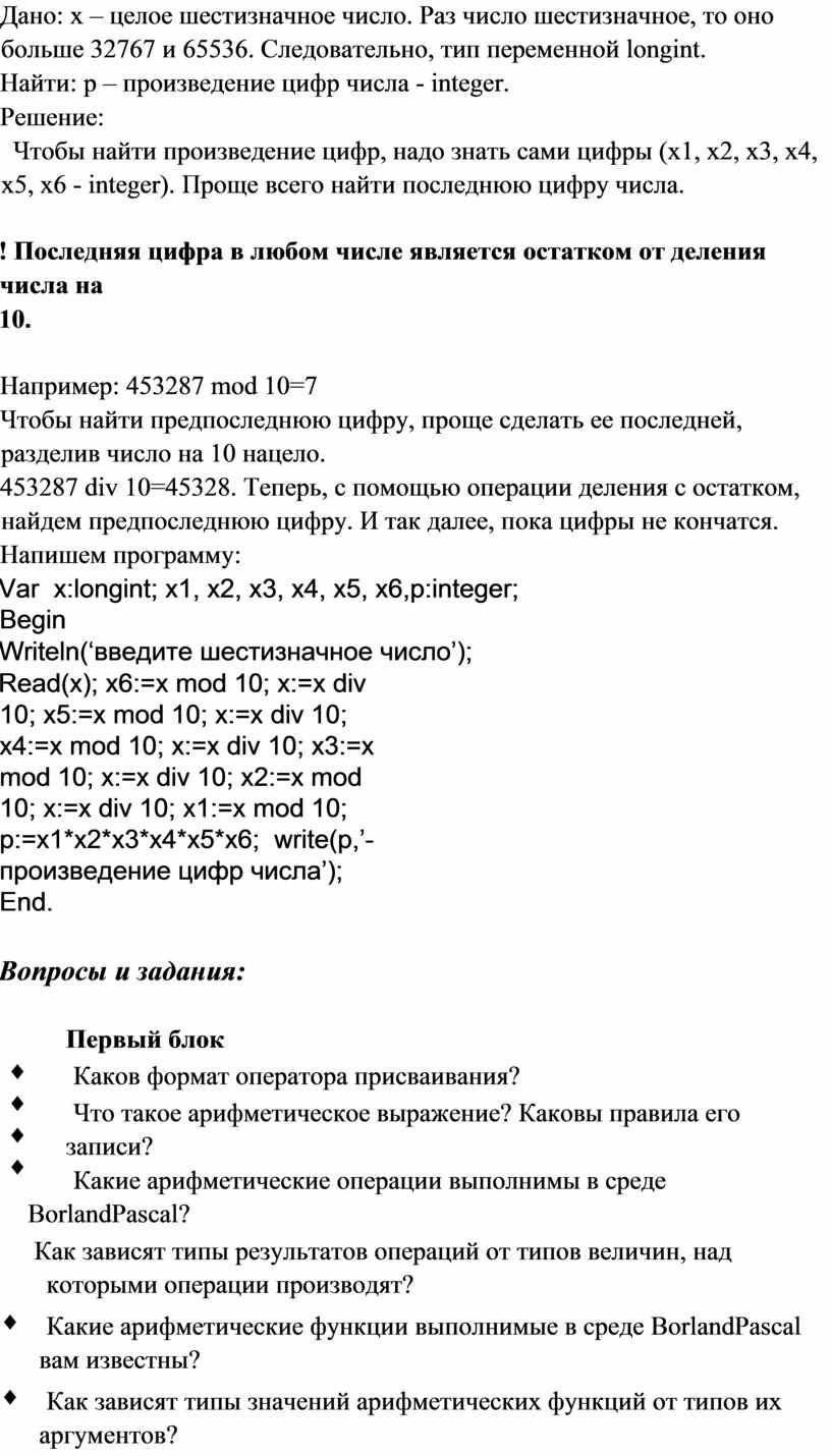 Дано: х – целое шестизначное число
