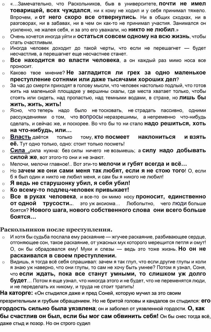 Замечательно, что Раскольников, быв в университете, почти не имел товарищей, всех чуждался , ни к кому не ходил и у себя принимал тяжело