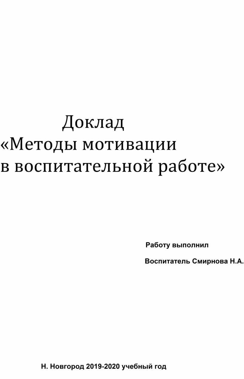 Доклад «Методы мотивации в воспитательной работе»