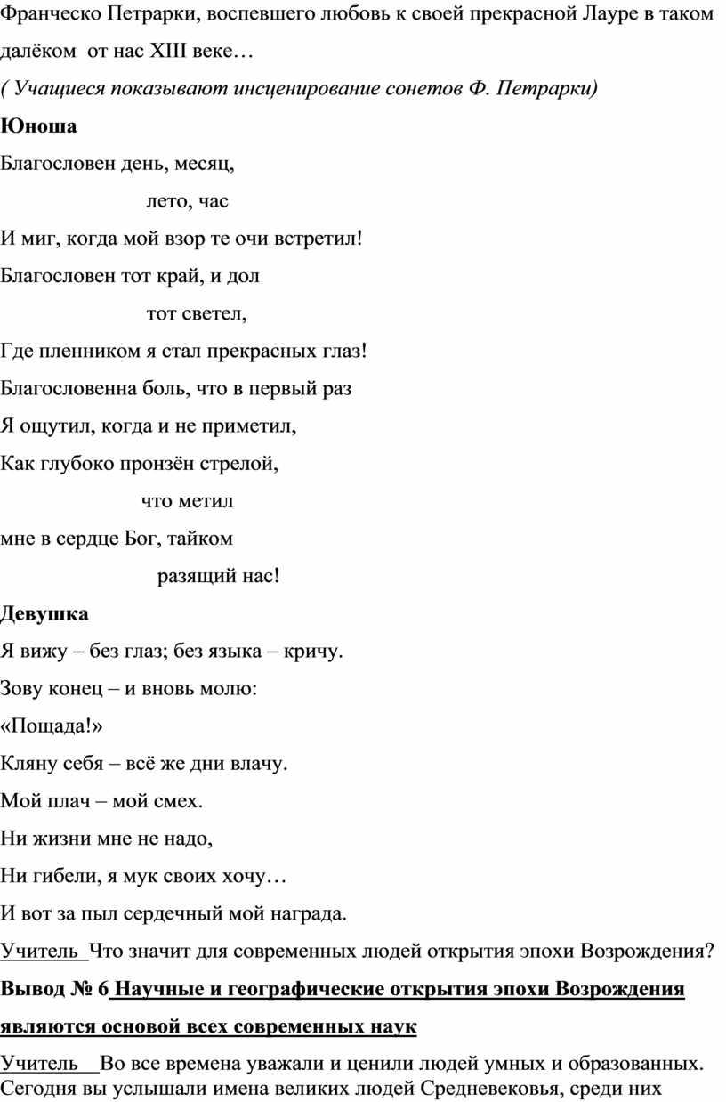 Франческо Петрарки, воспевшего любовь к своей прекрасной