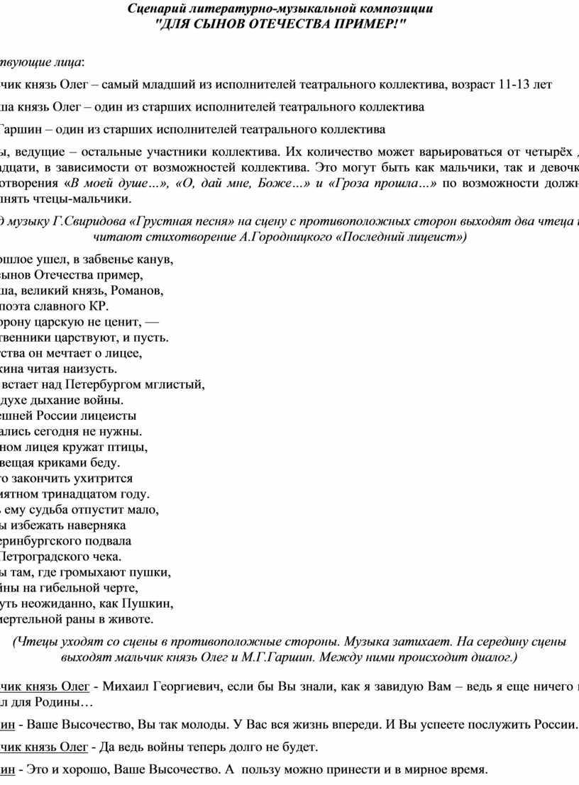 """Сценарий литературно-музыкальной композиции """"ДЛЯ"""