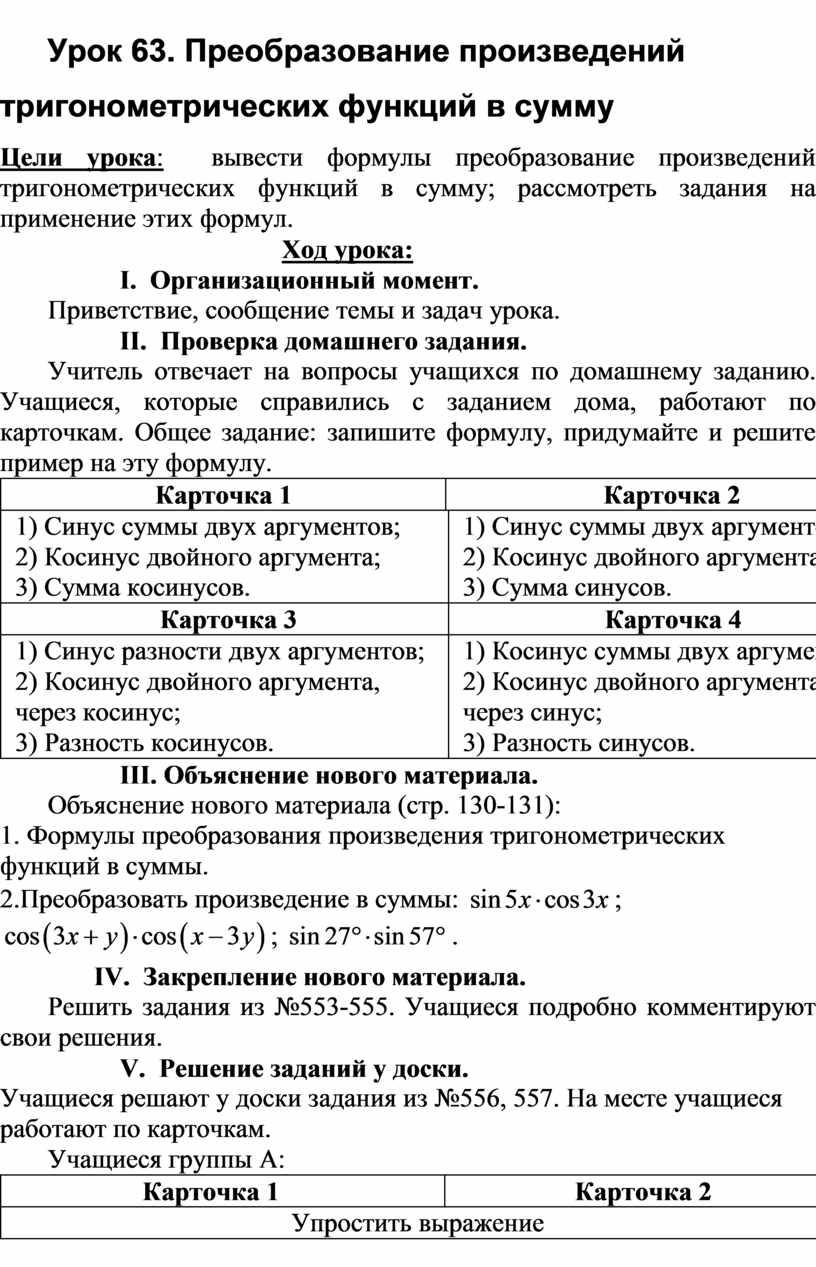 Урок 63. Преобразование произведений тригонометрических функций в сумму