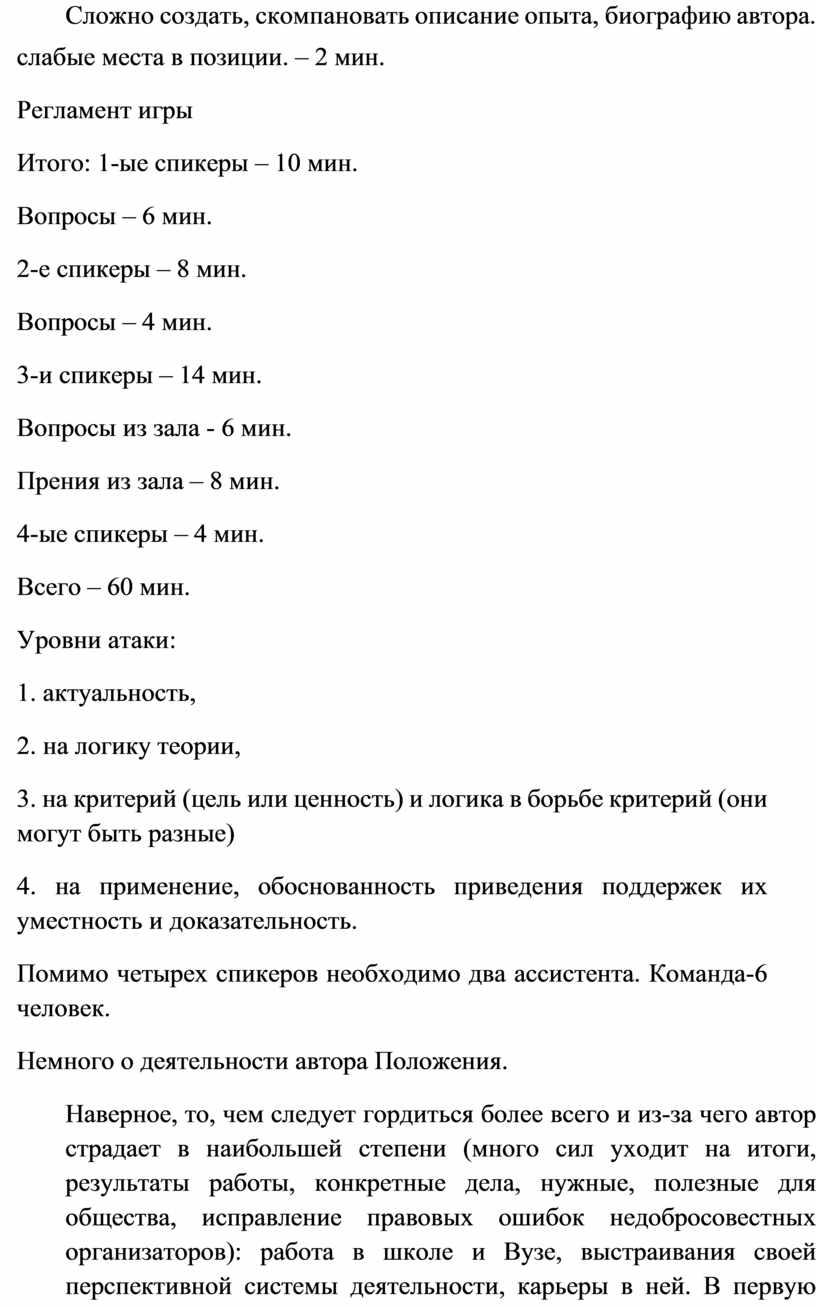 Регламент игры Итого: 1-ые спикеры – 10 мин