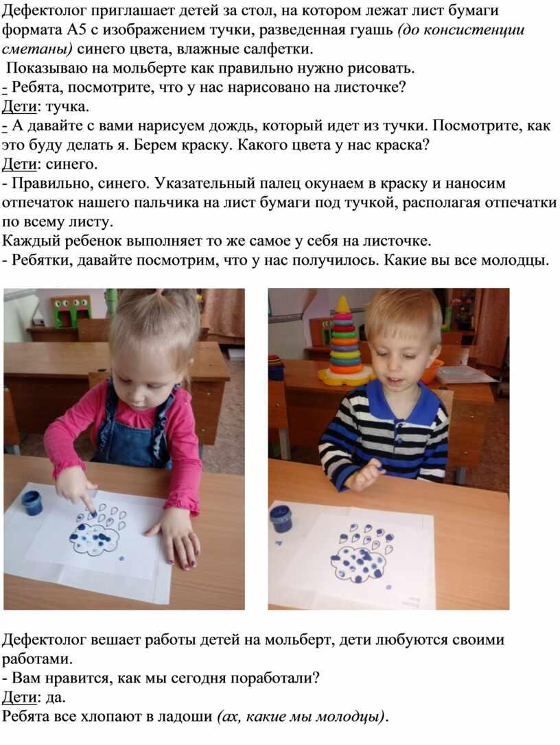 Дефектолог приглашает детей за стол , на котором лежат лист бумаги формата