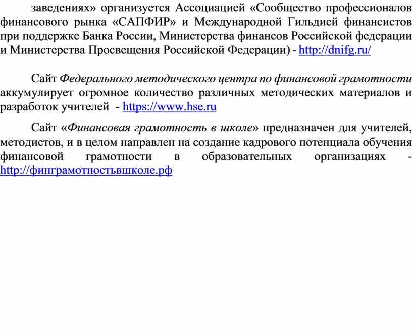 Ассоциацией «Сообщество профессионалов финансового рынка «САПФИР» и