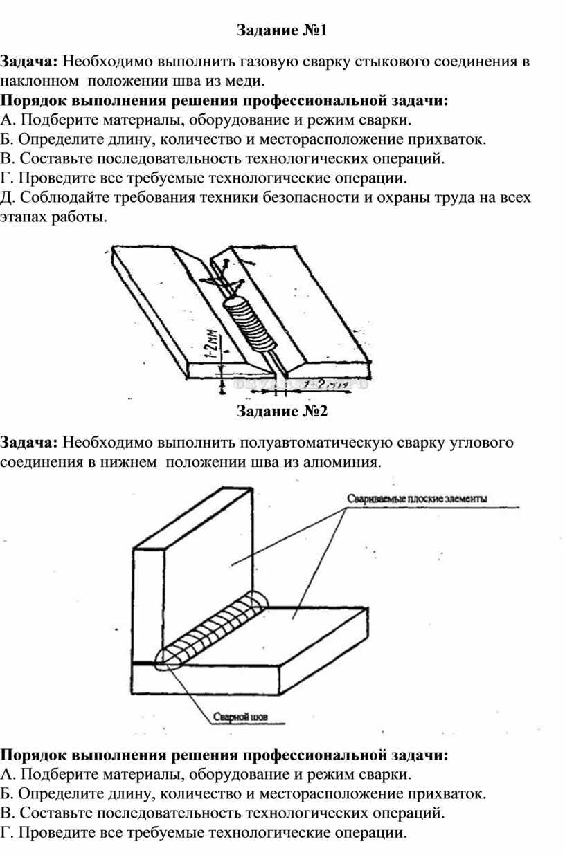 Задание №1 Задача: Необходимо выполнить газовую сварку стыкового соединения в наклонном положении шва из меди