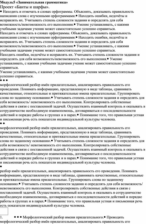 Модуль5 «Занимательная грамматика»