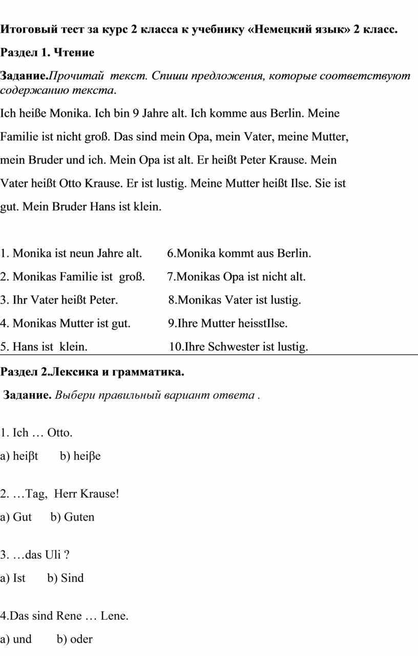 Итоговый тест за курс 2 класса к учебнику «Немецкий язык» 2 класс