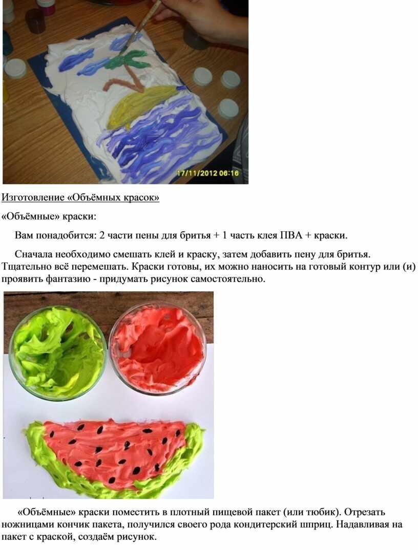 Изготовление «Объёмных красок» «Объёмные» краски: