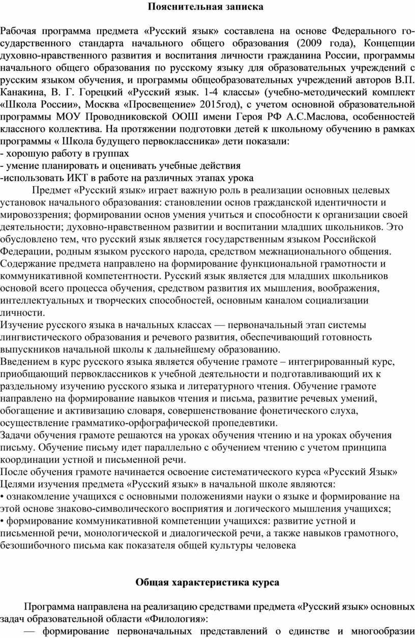 Пояснительная записка Рабочая программа предмета «Русский язык» составлена на основе