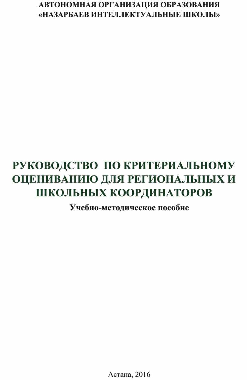 АВТОНОМНАЯ ОРГАНИЗАЦИЯ ОБРАЗОВАНИЯ «НАЗАРБАЕВ