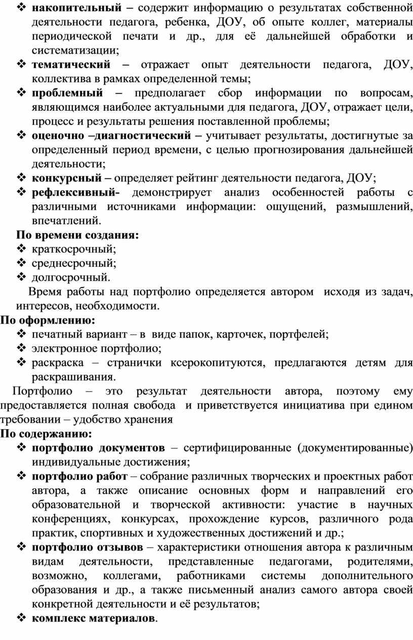 ДОУ, об опыте коллег, материалы периодической печати и др