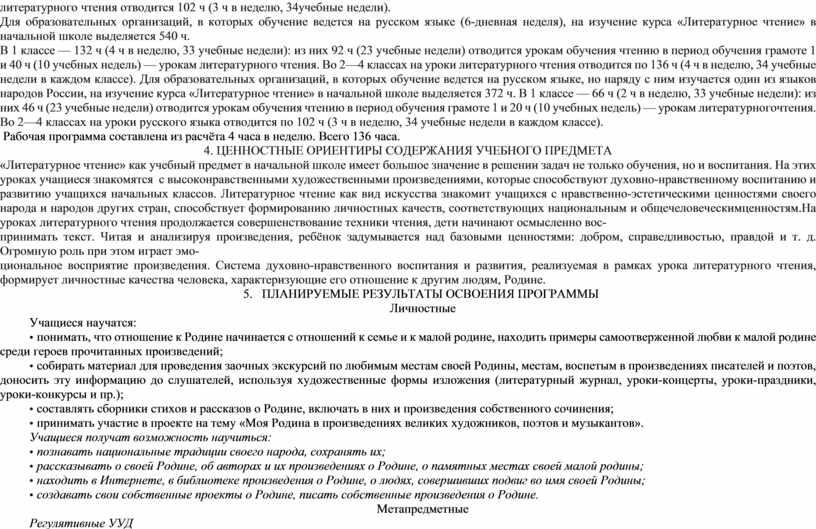 Для образовательных организаций, в которых обучение ведется на русском языке (6-дневная неделя), на изучение курса «Литературное чтение» в начальной школе выделяется 540 ч