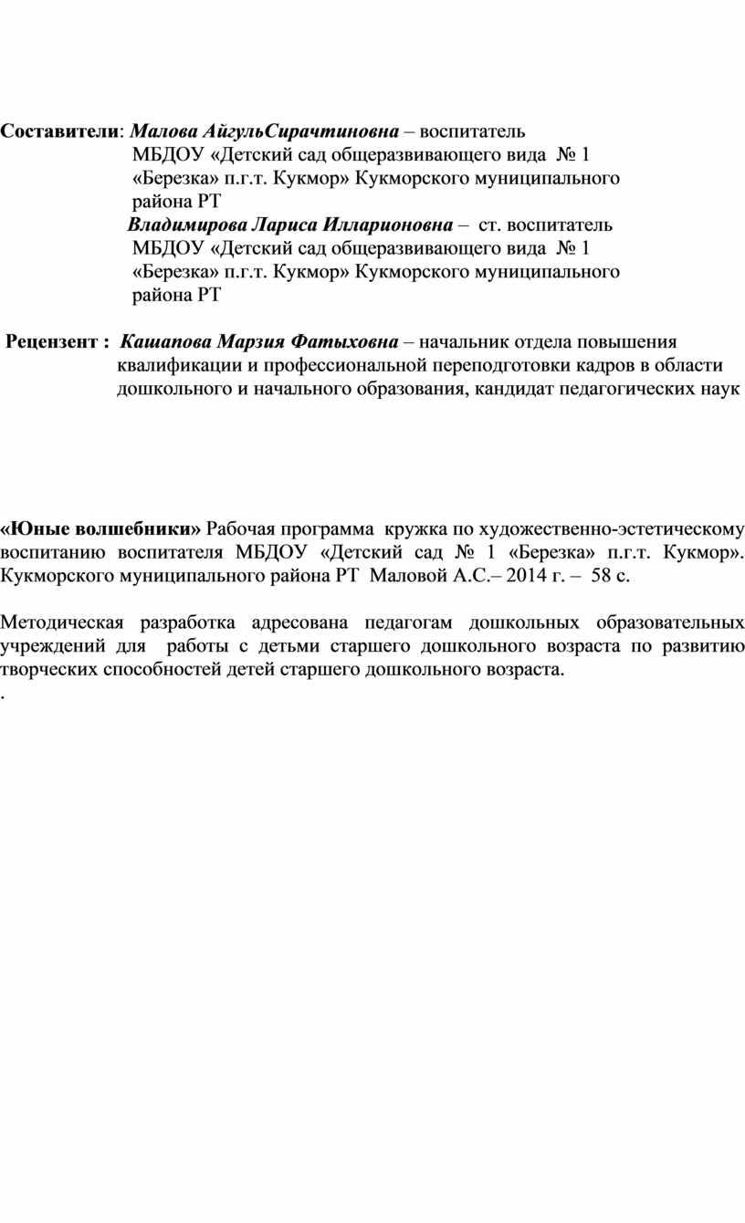 Составители : Малова АйгульСирачтиновна – воспитатель