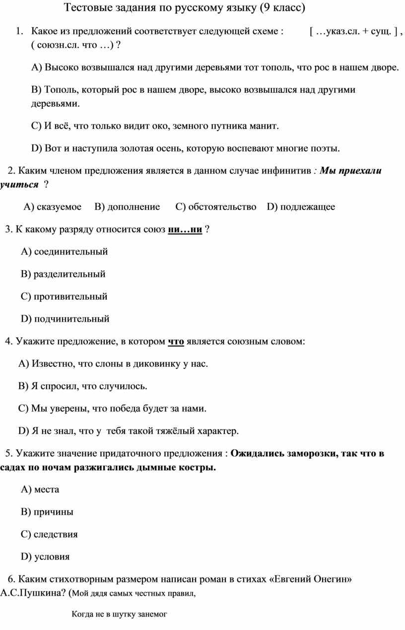 Тестовые задания по русскому языку (9 класс)