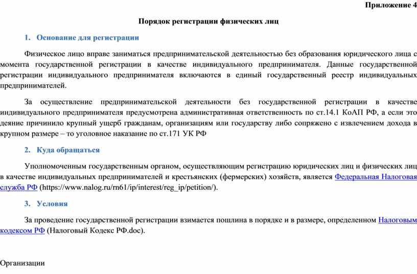 Приложение 4 Порядок регистрации физических лиц 1