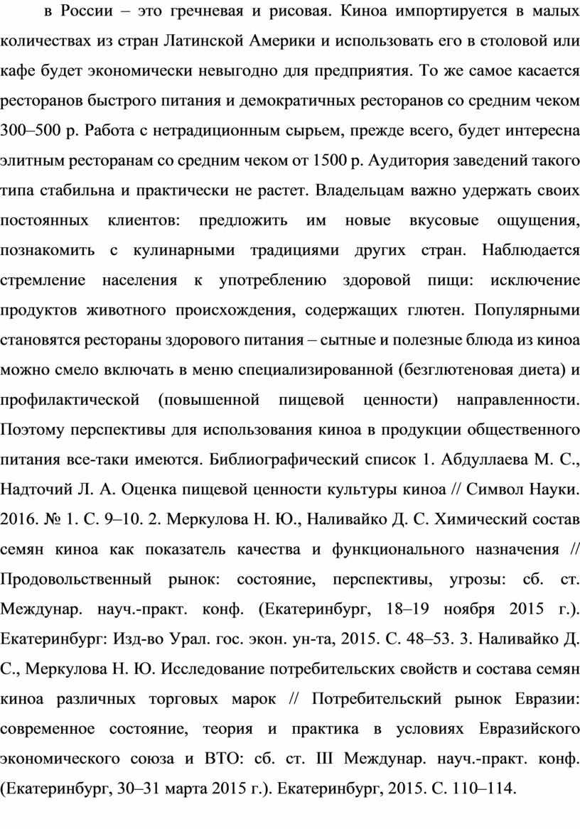 России – это гречневая и рисовая
