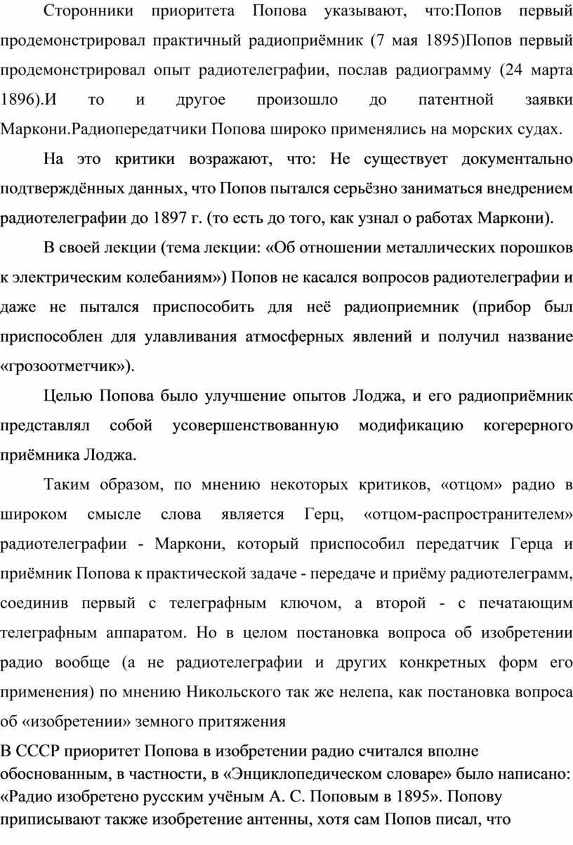 Сторонники приоритета Попова указывают, что:Попов первый продемонстрировал практичный радиоприёмник (7 мая 1895)Попов первый продемонстрировал опыт радиотелеграфии, послав радиограмму (24 марта 1896)