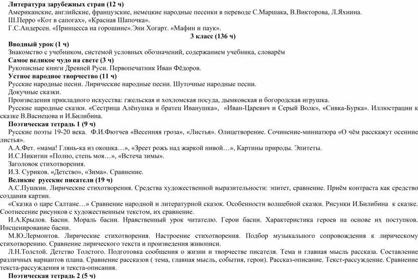 Литература зарубежных стран (12 ч)