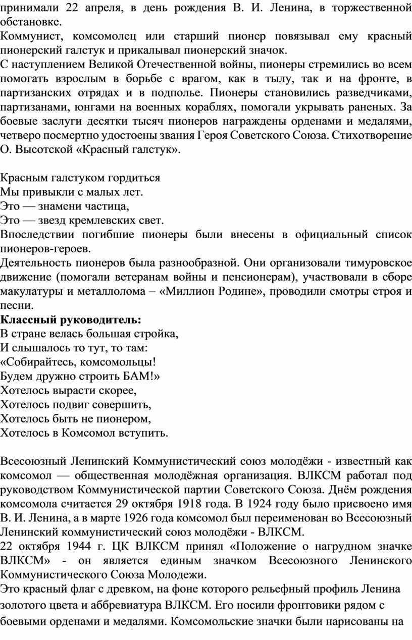 В. И. Ленина, в торжественной обстановке
