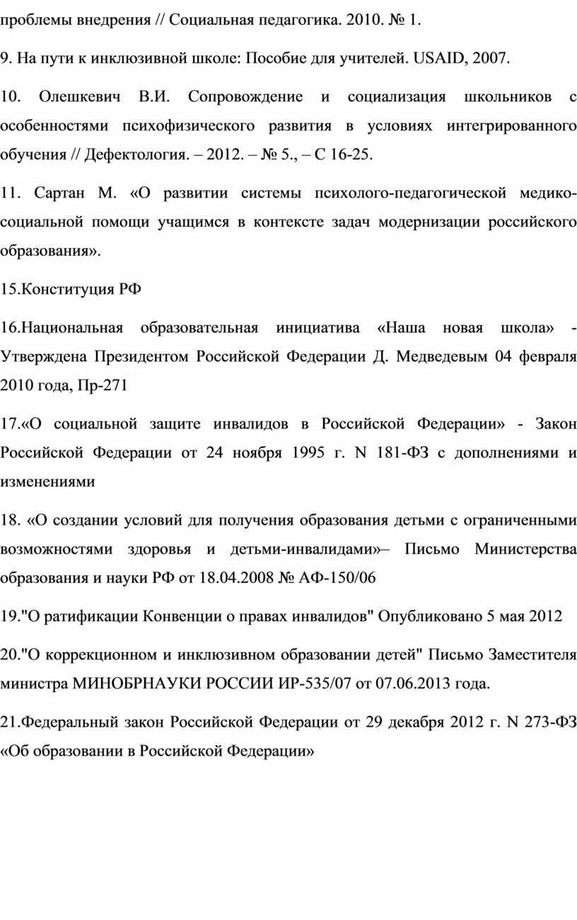 Социальная педагогика. 2010. № 1