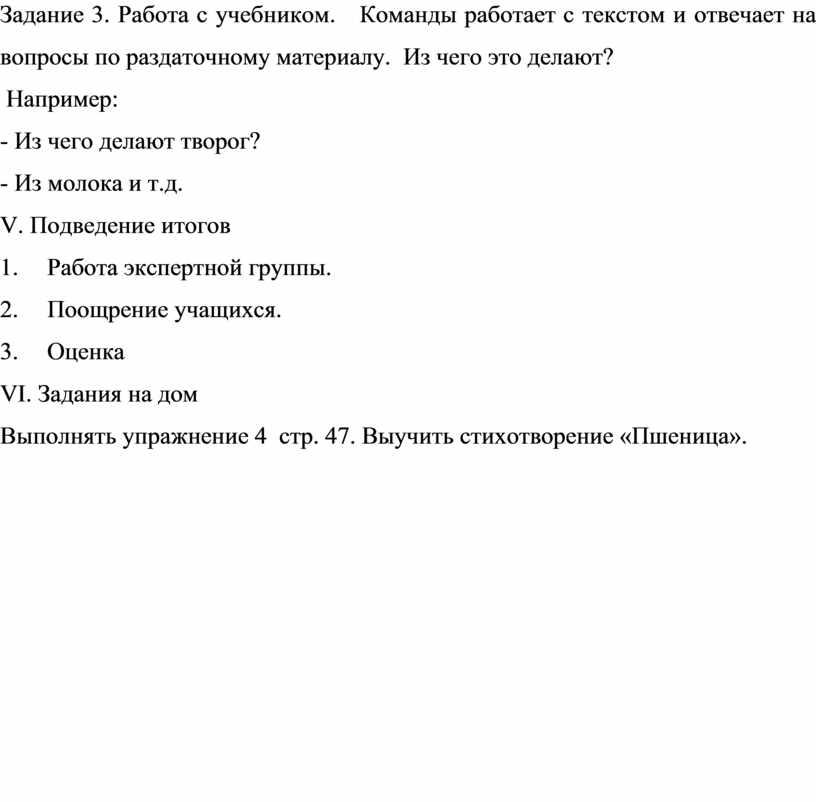 Задание 3. Работа с учебником
