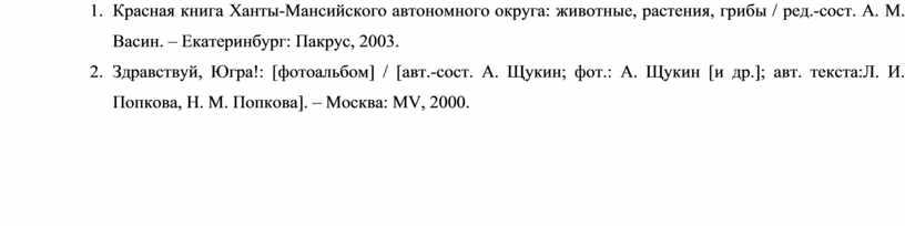 Красная книга Ханты-Мансийского автономного округа: животные, растения, грибы / ред