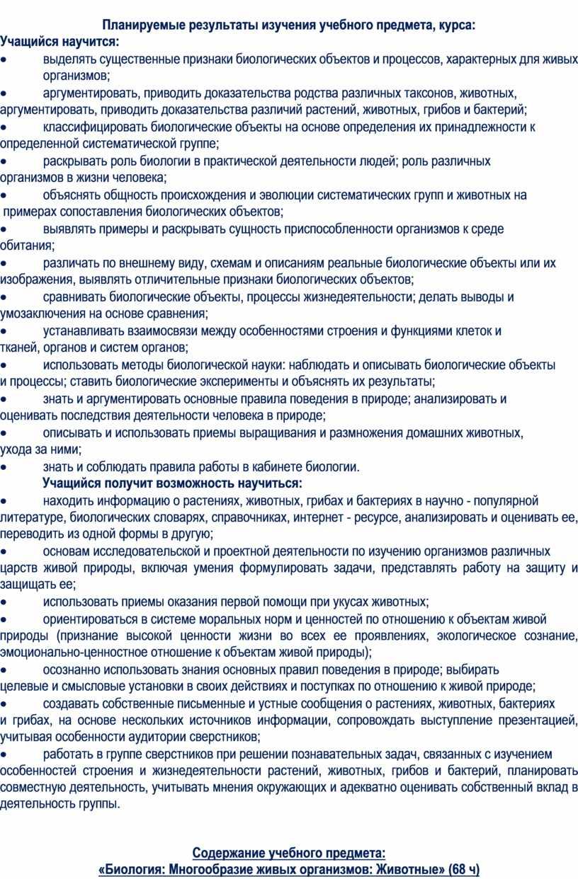 Планируемые результаты изучения учебного предмета, курса: