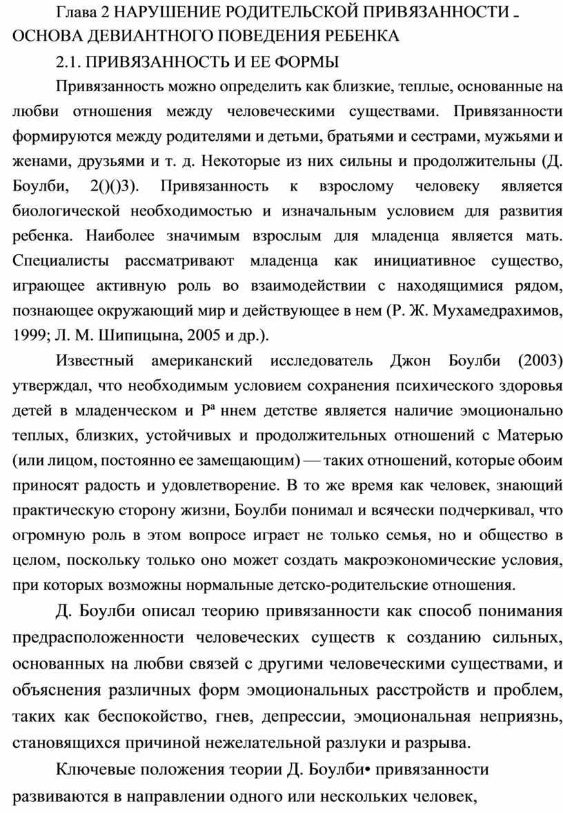 Глава 2 НАРУШЕНИЕ РОДИТЕЛЬСКОЙ