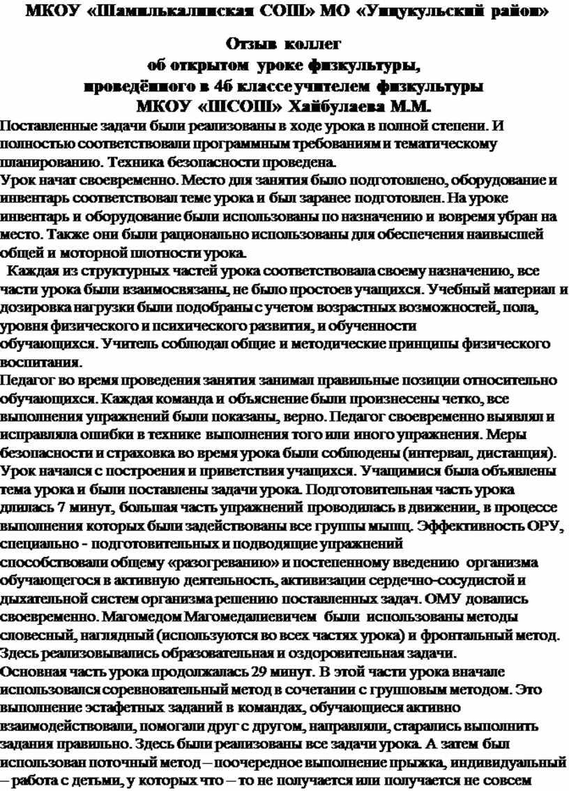 МКОУ «Шамилькалинская СОШ» МО «Унцукульский район»