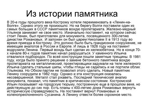 """Презентация """"Рождение и судьба династии Романовых"""""""