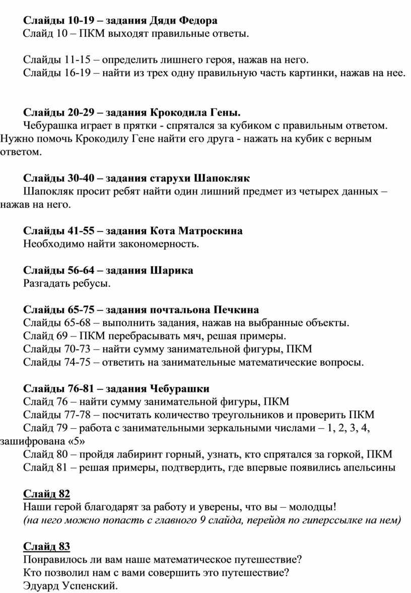 Слайды 10-19 – задания Дяди Федора