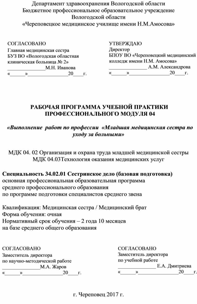 Департамент здравоохранения Вологодской области