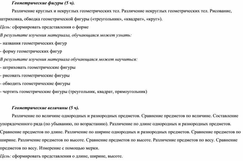 Геометрические фигуры (5 ч).