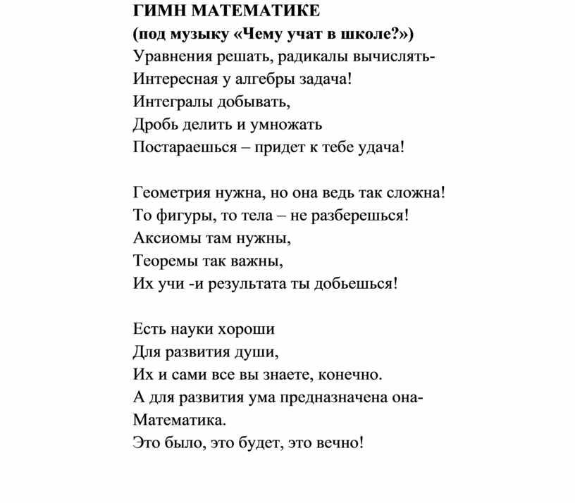 ГИМН МАТЕМАТИКЕ (под музыку «Чему учат в школе?»)