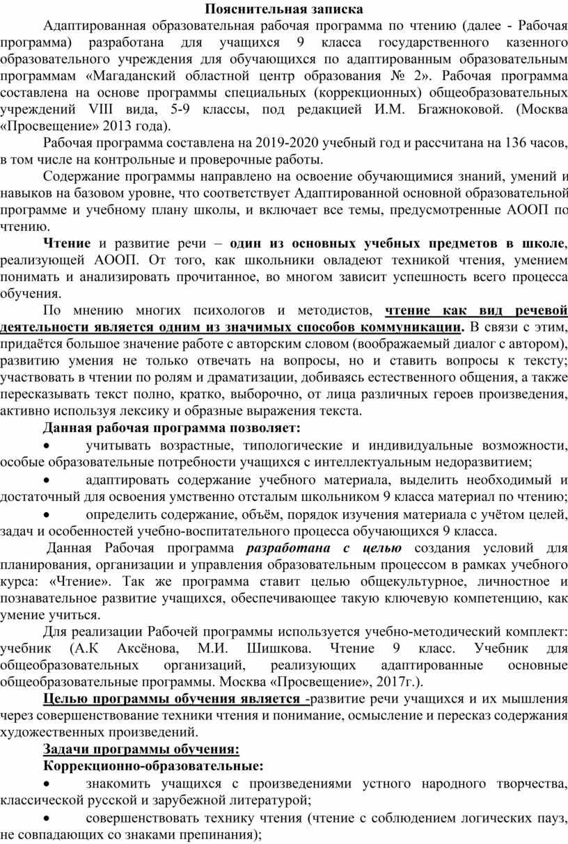 Пояснительная записка Адаптированная образовательная рабочая программа по чтению (далее -