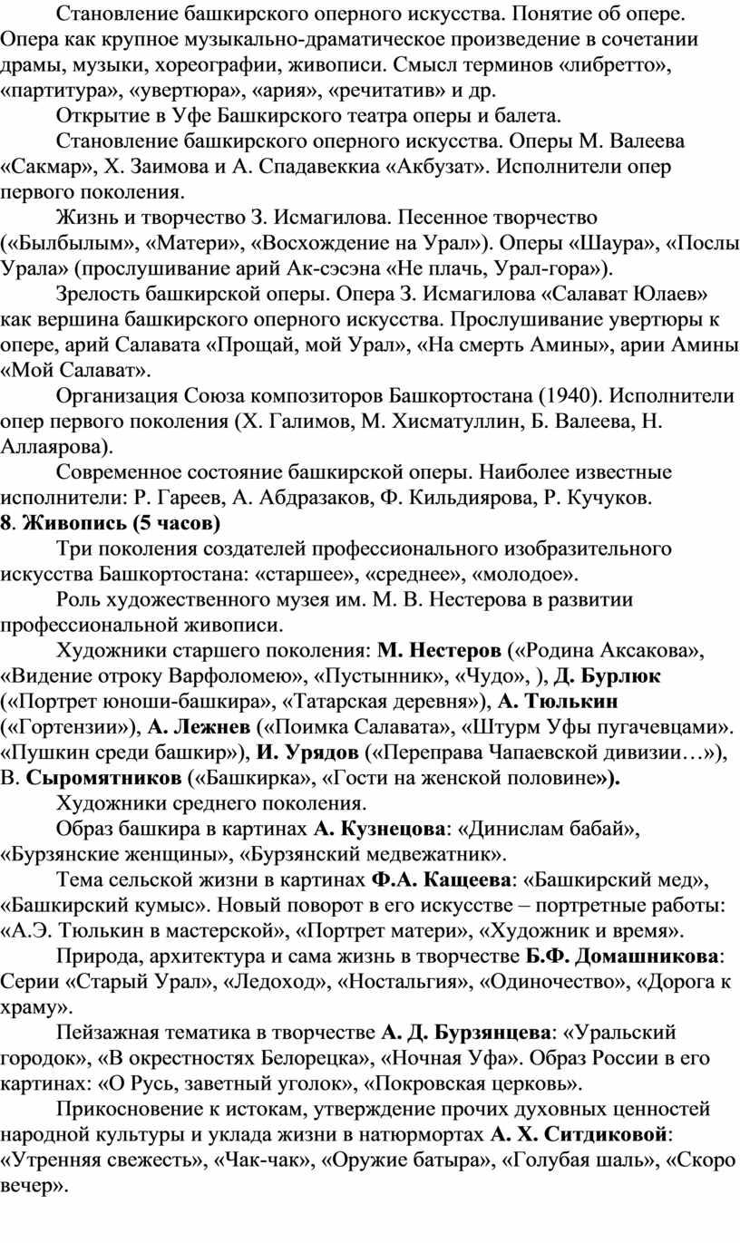 Становление башкирского оперного искусства
