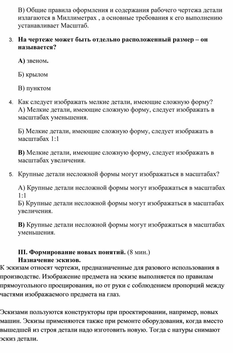 В) Общие правила оформления и содержания рабочего чертежа детали излагаются в