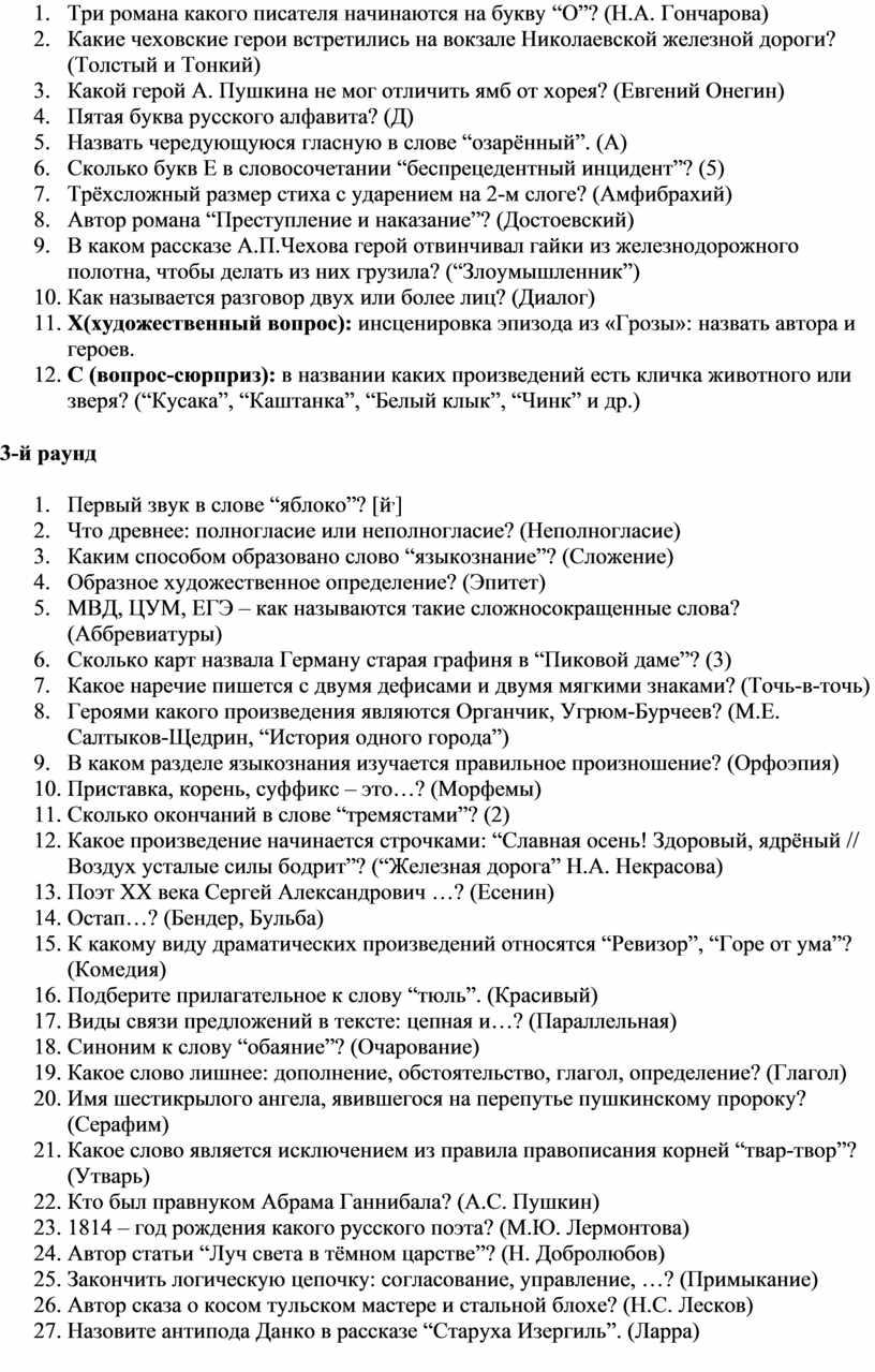 """Три романа какого писателя начинаются на букву """"О""""? (Н"""