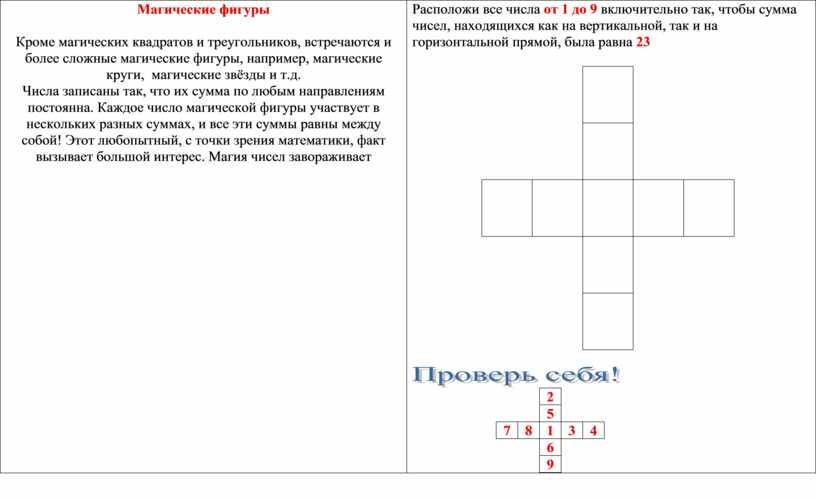Магические фигуры Кроме магических квадратов и треугольников, встречаются и более сложные магические фигуры, например, магические круги, магические звёзды и т