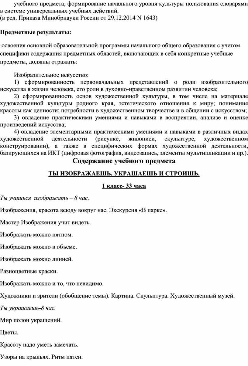 Приказа Минобрнауки России от 29